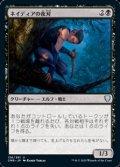 【日本語】ネイディアの夜刃/Nadier's Nightblade