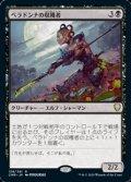 【日本語Foil】ベラドンナの収穫者/Nightshade Harvester