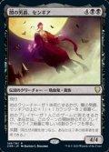 【日本語Foil】闇の男爵、センギア/Sengir, the Dark Baron