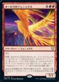 【日本語Foil】オーロラのフェニックス/Aurora Phoenix
