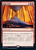 【日本語Foil】激憤の宮廷/Court of Ire