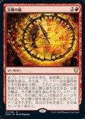 【日本語Foil】災難の輪/Wheel of Misfortune
