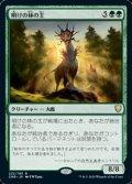 【日本語Foil】明けの林の主/Dawnglade Regent
