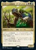 【日本語Foil】ラグーンの神秘家、アーチェロス/Archelos, Lagoon Mystic