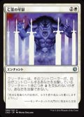【日本語】亡霊の牢獄/Ghostly Prison