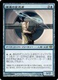 【日本語】練達の変成者/Master Transmuter