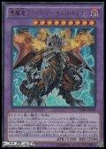 【ウルトラレア】悪魔竜ブラック・デーモンズ・ドラゴン