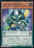 【ノーマル】ブンボーグ005