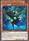 【シークレットレア】クラッキング・ドラゴン