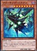 【スーパーレア】クラッキング・ドラゴン