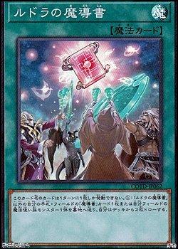 画像1: 【スーパーレア】ルドラの魔導書