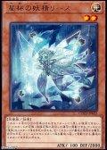 【レア】星杯の妖精リース