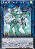 【ノーマル】星杯竜イムドゥーク