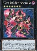 【コレクターズレア】No.89 電脳獣ディアブロシス