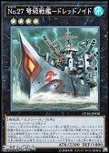 【スーパーレア】No.27 弩級戦艦-ドレッドノイド