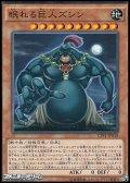 眠れる巨人ズシン【ノーマル】