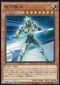 銀河騎士【ノーマル】