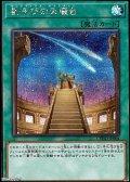 【シークレットレア】星呼びの天儀台