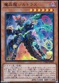 【ウルトラレア】魔晶龍ジルドラス