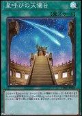 【スーパーレア】星呼びの天儀台