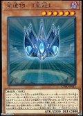 【レア】星遺物-『星冠』