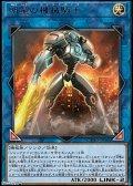 【レア】明星の機械騎士