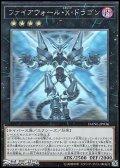 【ホログラフィックレア】ファイアウォール・X・ドラゴン