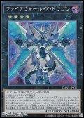 【シークレットレア】ファイアウォール・X・ドラゴン