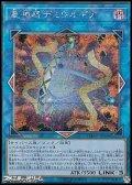 【シークレットレア】星神器デミウルギア