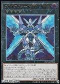 【アルティメットレア】ファイアウォール・X・ドラゴン