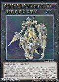 【アルティメットレア】宵星の機神ディンギルス