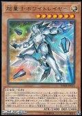 【レア】超量士ホワイトレイヤー