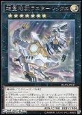 【レア】超量機獣ラスターレックス