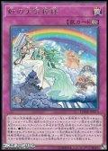 【レア】虹の天気模様