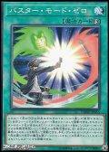 【ノーマル】バスター・モード・ゼロ