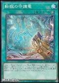 【ノーマル】転臨の守護竜