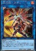 【シークレットレア】閃刀姫-カガリ