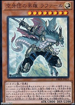 画像1: 【ウルトラレア】空牙団の英雄 ラファール