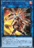 【ウルトラレア】閃刀姫-カガリ