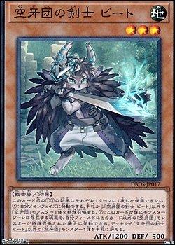画像1: 【スーパーレア】空牙団の剣士 ビート