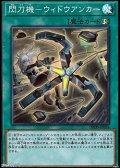 【スーパーレア】閃刀機-ウィドウアンカー