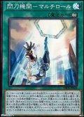 【スーパーレア】閃刀機関-マルチロール