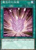 【ノーマル】魔法石の採掘