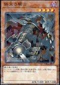【パラレル】終末の騎士