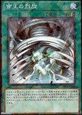 【パラレル】帝王の烈旋