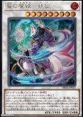 【シークレットレア】麗の魔妖-妖狐