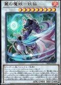 【ウルトラレア】麗の魔妖-妖狐