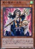 【スーパーレア】翼の魔妖-波旬