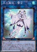 【スーパーレア】氷の魔妖-雪女