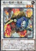【パラレル】轍の魔妖-朧車